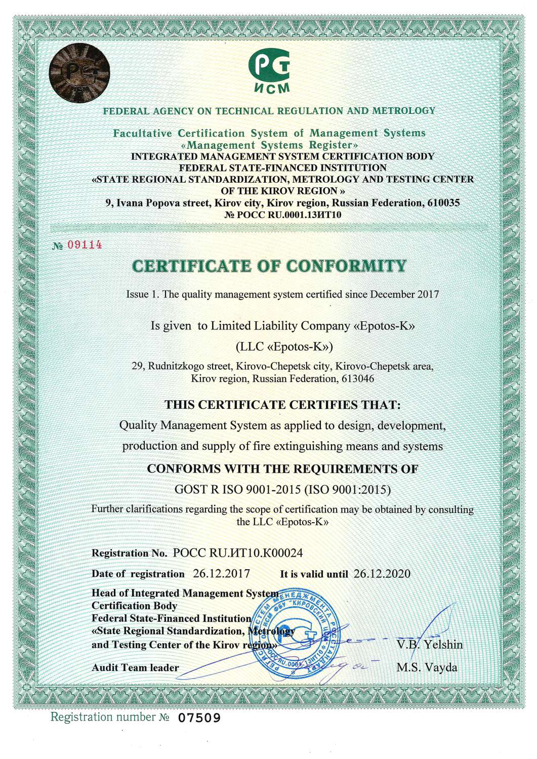 Certificates epotos ltd certificate iso 90012015 f llc epotos k xflitez Image collections